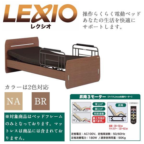 電動ベッド ベッドフレーム 介護用 (レクシオ フラットタイプ フレームのみ 昇降3モーター)電動式