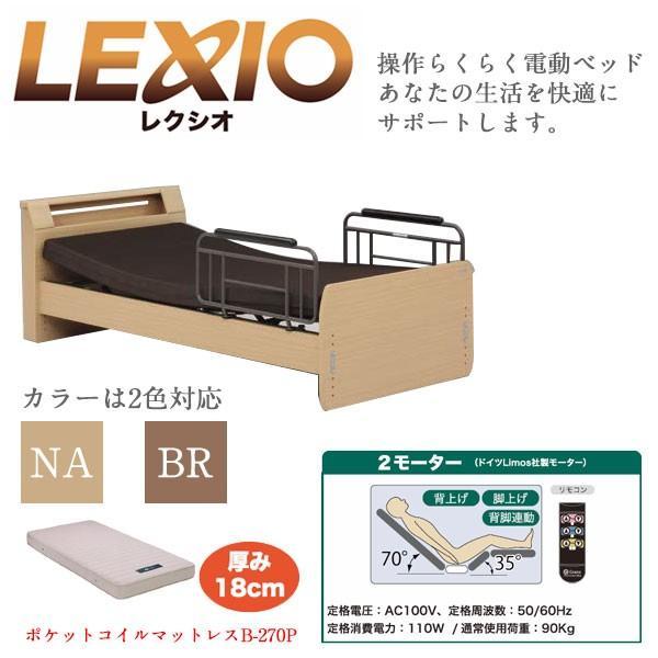 電動ベッド ベッドフレーム 介護用 (レクシオ キャビネット マットレス付 2モーター)電動式