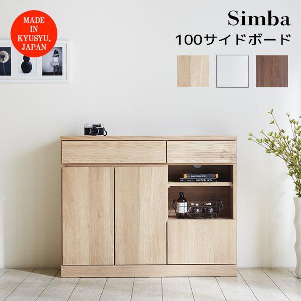 サイドボード 木製 オープニング 大放出セール Simba シンバ 100サイドボード NA ナチュラル WH 天然木 国産 ホワイト ブラウン BR リビング収納 新品 北欧