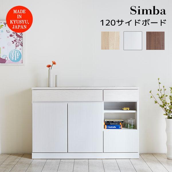 サイドボード 木製 Simba シンバ 120サイドボード NA 日本正規品 ナチュラル WH BR ホワイト 販売実績No.1 国産 ブラウン 北欧 天然木 リビング収納