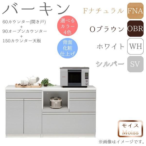 食器棚 (バーキン60カウンター(開き戸)+90オープンカウンター+150カウンター天板) 幅150 収納棚 選べるカラー4色 選べるカラー4色 キッチン収納 台所棚