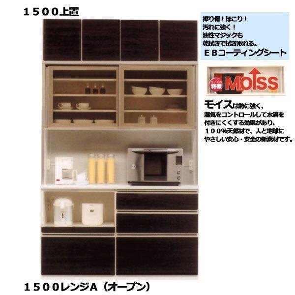 1500レンジA(オープン)/上置 (スペース) ダイニングボード (食器棚 木製 キッチン 収納棚 台所)