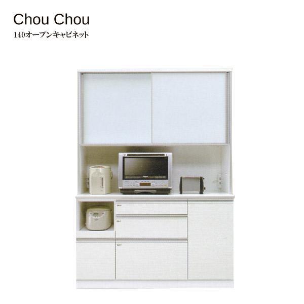 食器棚 ダイニングボード 引出し付 開き戸タイプ (ChouChou シュシュ Opgen cabinet 140オープン) スロークローズ/耐震ロック/棚