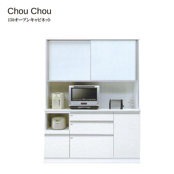食器棚 ダイニングボード 引出し付 開き戸タイプ (ChouChou シュシュ Opgen cabinet 150オープン) スロークローズ/耐震ロック/棚