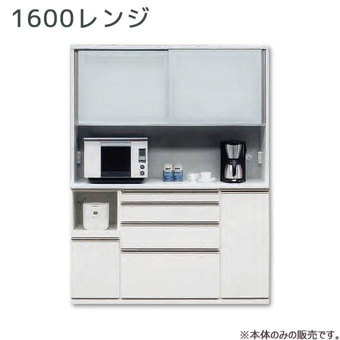 ダイニングボード キッチンボード レンジボード ダイニング収納 キッチン収納 (ESPRIT エスプリ)1600レンジ 松田家具