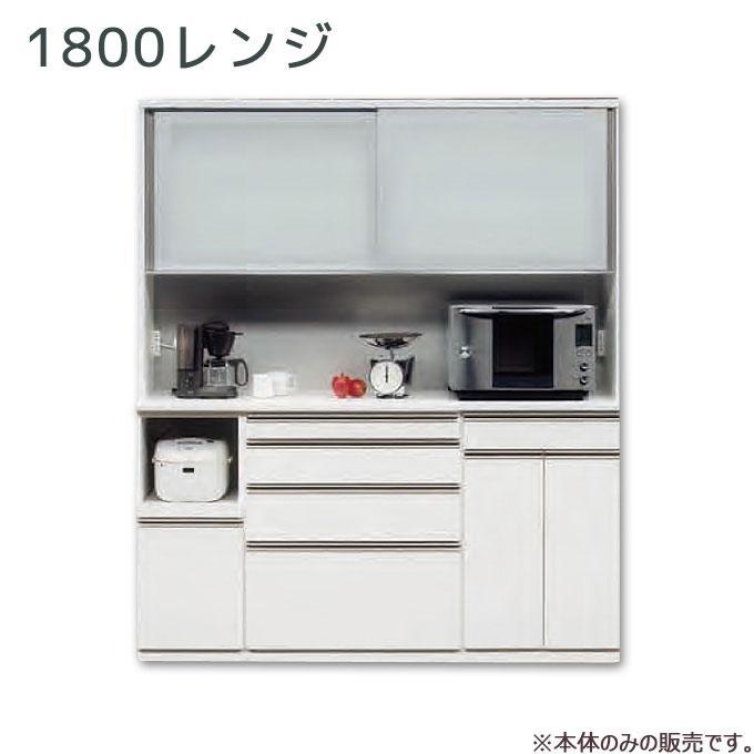 ダイニングボード キッチンボード レンジボード ダイニング収納 キッチン収納 (ESPRIT エスプリ)1800レンジ エスプリ)1800レンジ 松田家具