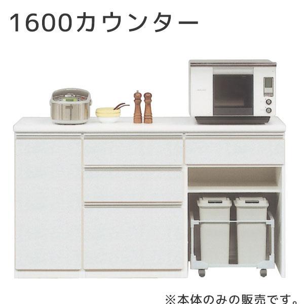 ダイニングボード キッチンボード レンジボード ダイニング収納 キッチン収納 カウンター(MATE メイト)1600カウンター 松田家具