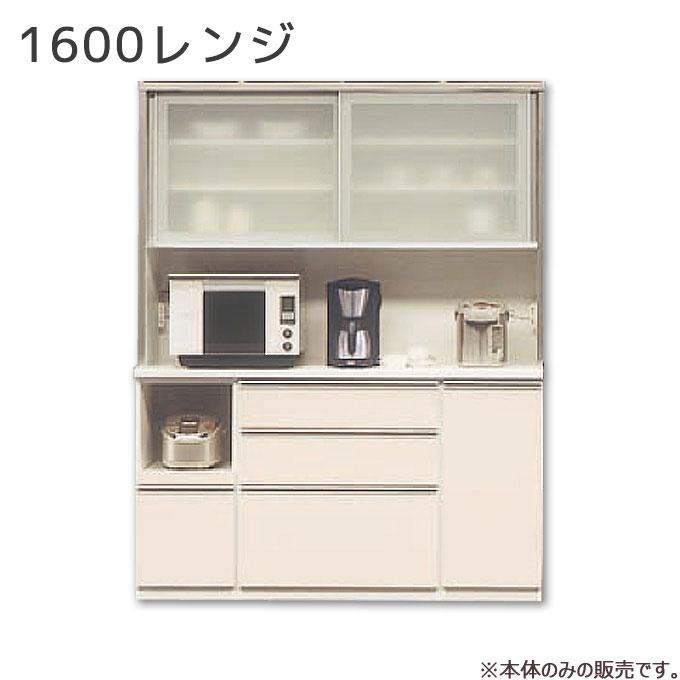 ダイニングボード キッチンボード レンジボード ダイニング収納 キッチン収納 (JOIE ジョア)1600レンジ 松田家具