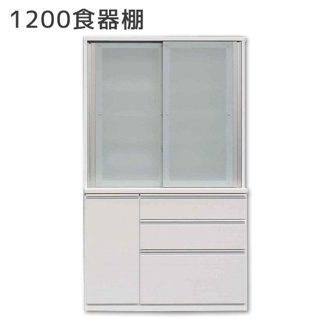 ダイニングボード キッチンボード ダイニング収納 キッチン収納 (COMPASS コンパス)1200食器棚 松田家具