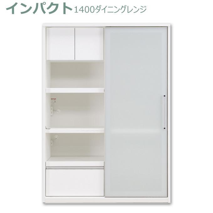 ダイニングボード キッチンボード レンジボード ダイニング収納 キッチン収納 (インパクト)1400ダイニングレンジ 松田家具