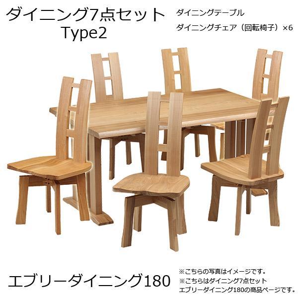 (エブリーダイニング 180 タイプ2)7点セット 回転椅子6脚 6人掛け 食卓 幅180 ナチュラル シンプル 木製 おしゃれ 回転椅子