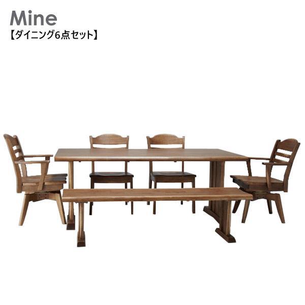 ダイニングセット(Mine 峰(みね) ダイニング6点セット)ラバーウッドムク材 テーブル幅180(受注生産)