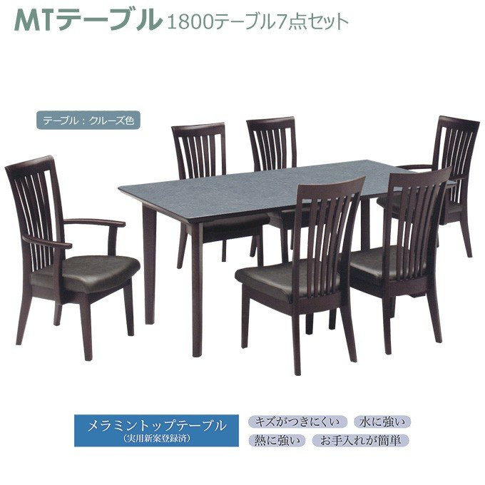ダイニングセット(MT Dining Set)1800テーブル7点セット 1800テーブル(シェルホワイト・4本脚)+DC-1(肘付)チェア×2+DC-1(肘無)チェア×4 松田家具