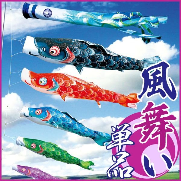 徳永鯉のぼり 風舞い 単品 鯉5m 薫風の舞い鯉 鯉のぼり 徳永鯉
