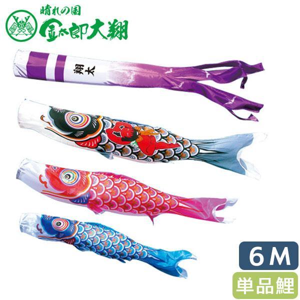 徳永鯉のぼり 鯉単品 大翔 金太郎鯉 単品鯉6m 003-701 黒鯉