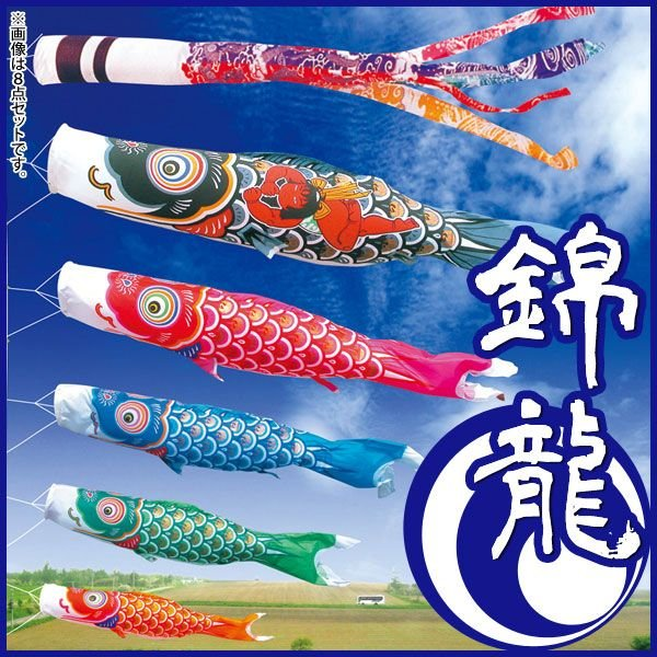 鯉のぼり 錦龍 3m 7点セット 徳永鯉のぼり