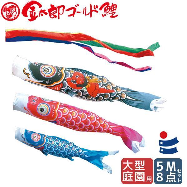 鯉のぼり 金太郎ゴールド鯉 5m 8点セット 徳永鯉のぼり