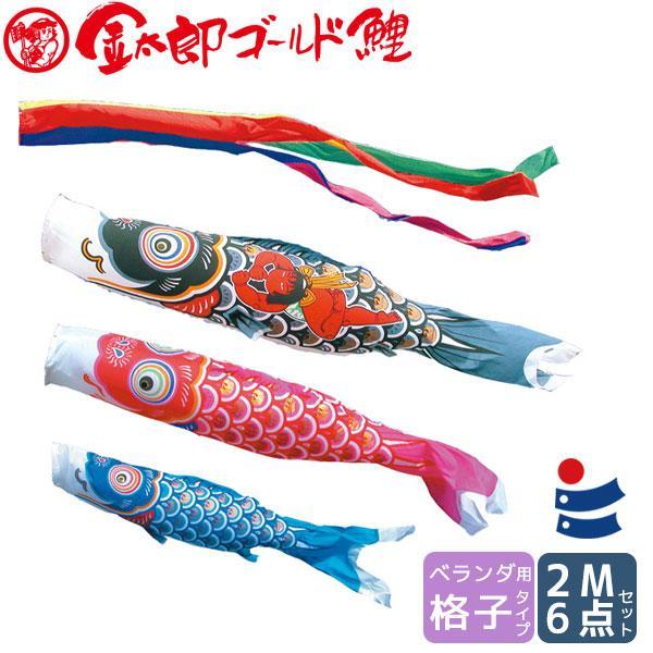鯉のぼり ベランダ用 ファミリーセット 金太郎ゴールド鯉 2m セット 122-250 徳永鯉のぼり
