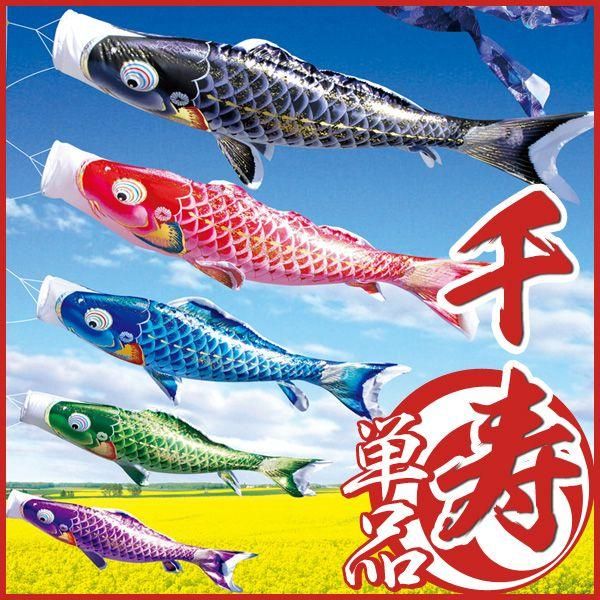 徳永鯉のぼり 千寿 単品 鯉1.5m よろこびの鯉 鯉のぼり 徳永鯉