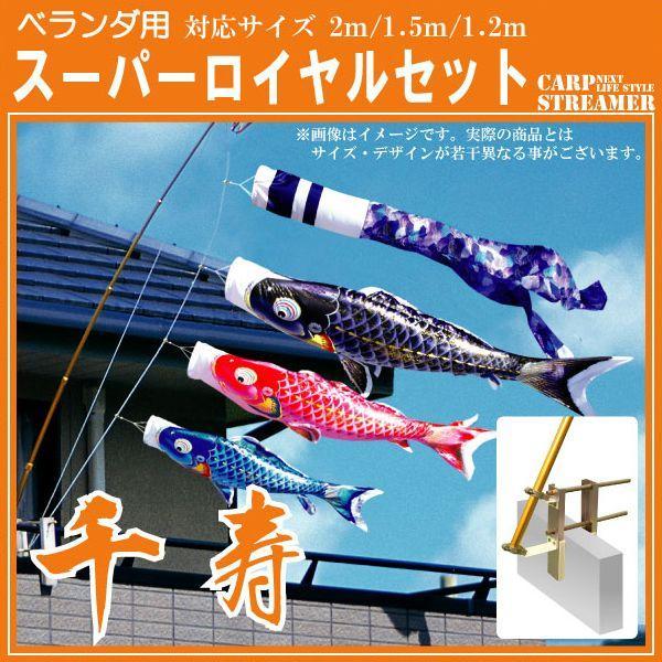 鯉のぼり ベランダ用 スーパーロイヤルセット 千寿 1.2m セット よろこびの鯉 徳永鯉のぼり