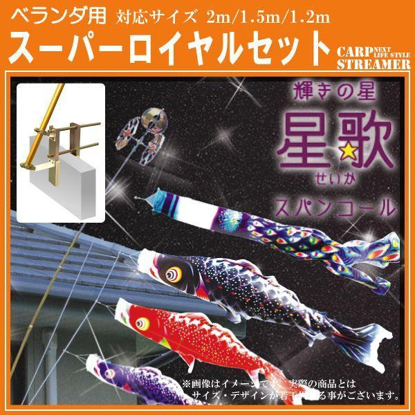 鯉のぼり ベランダ用 スーパーロイヤルセット 星歌スパンコール 2m セット 徳永鯉のぼり ベランダ用 輝きの星