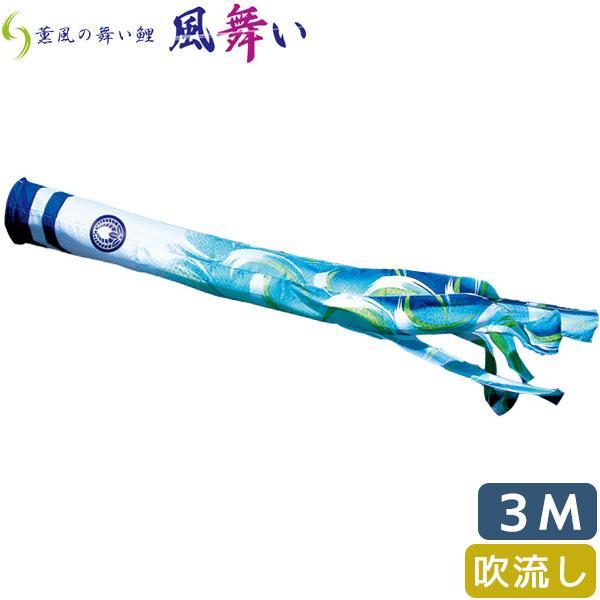 徳永鯉のぼり 風舞い吹流し 単品 吹流し3m 薫風の舞い鯉