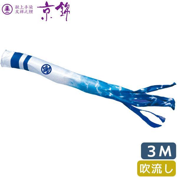 徳永鯉のぼり 京鶴吹流し 単品 吹流し3m 徳永鯉