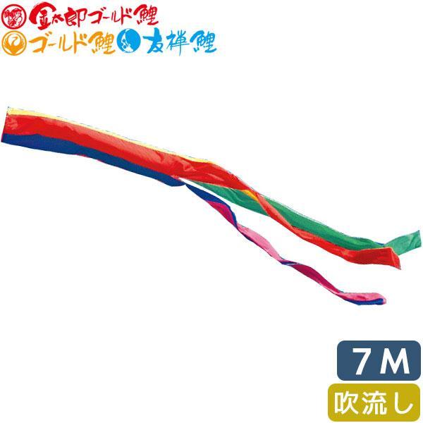 徳永鯉のぼり 五色吹流し 単品 吹流し7m 徳永鯉
