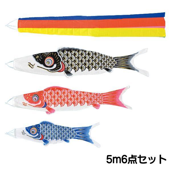 鯉のぼり ゴールデン鯉 5m6点セット