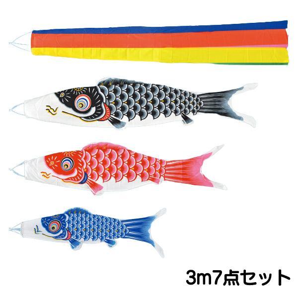 鯉のぼり 富士鯉 3m7点セット