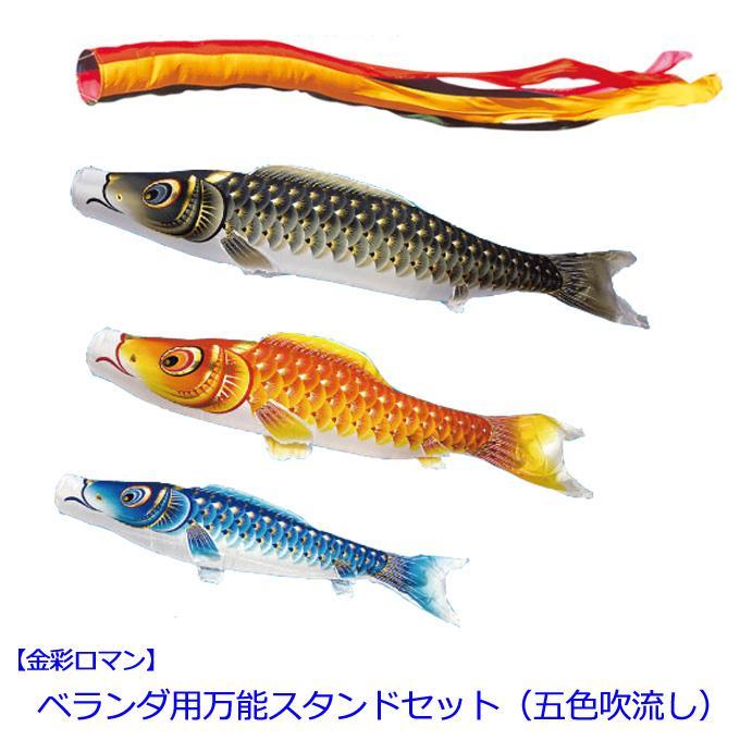 鯉のぼり スタンド付セット 万能タイプ 金彩ロマン 2m スタンドセット 万能スタンド 村上こいのぼり