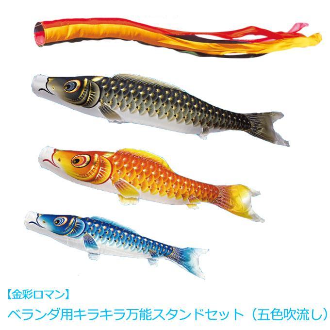 鯉のぼり キラキラスタンド付セット 万能タイプ 金彩ロマン 2mセット スタンドセット 万能スタンド 村上こいのぼり