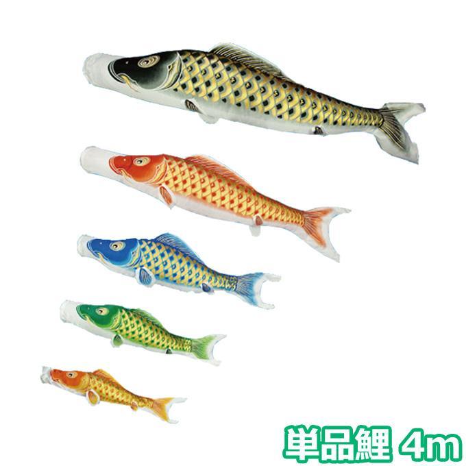 鯉のぼり 鯉単品 黄金輝 単品鯉4m 黒 村上こいのぼり