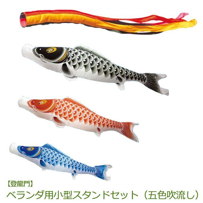 鯉のぼり スタンドセット 登竜門 1.5mセット 小型スタンドセット ベランダ用 村上こいのぼり