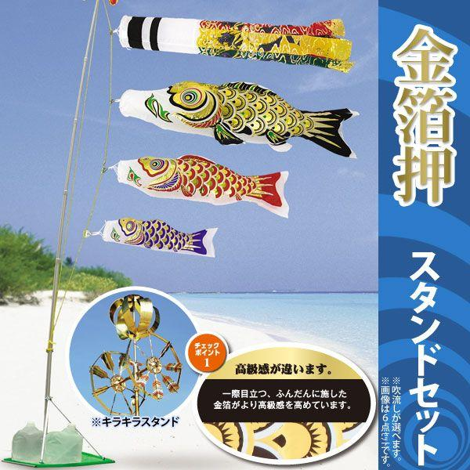 鯉のぼり キラキラスタンド付セット 万能タイプ 金箔押 1.5m スタンドセット 万能スタンド 村上こいのぼり