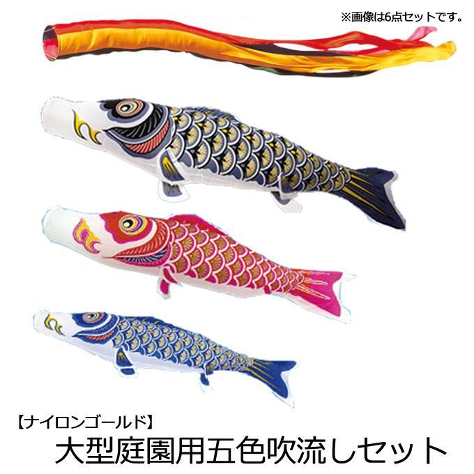 鯉のぼり ナイロンゴールド鯉 5m6点セット 村上こいのぼり