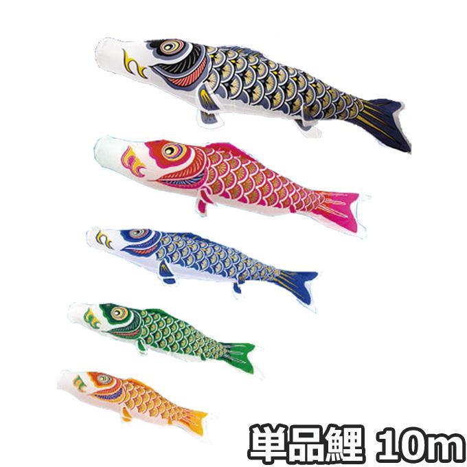 鯉のぼり 鯉単品 ナイロンゴールド鯉 単品鯉10m 黒鯉 村上こいのぼり