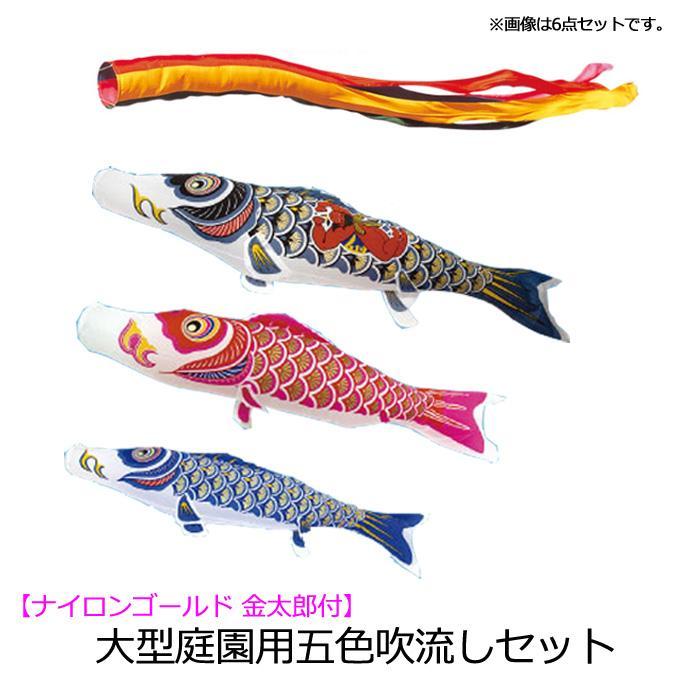 鯉のぼり ナイロンゴールド 金太郎付 4m8点セット 村上こいのぼり