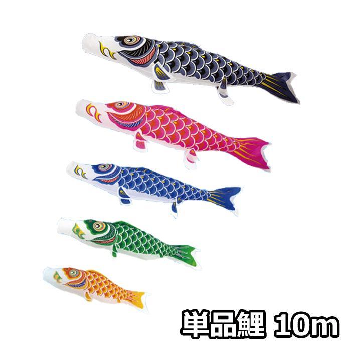 鯉のぼり 鯉単品 ナイロンスタンダード 単品鯉10m 黒鯉 村上こいのぼり
