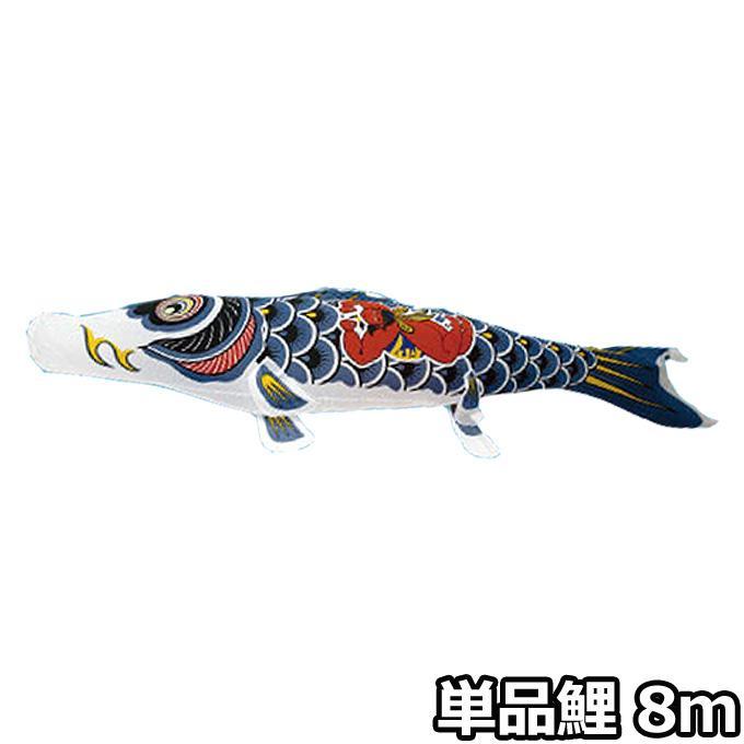 鯉のぼり ナイロンスタンダード 金太郎鯉 単品鯉8m 村上こいのぼり