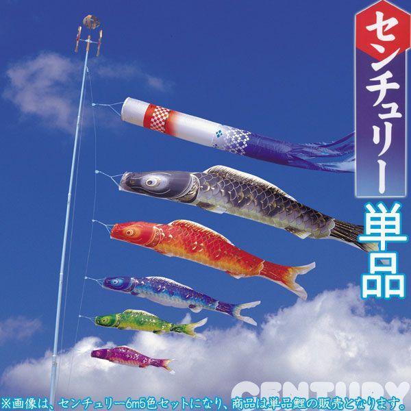 錦鯉のぼり 鯉単品 センチュリー 単品鯉6m 撥水加工 渡辺鯉のぼり 黒