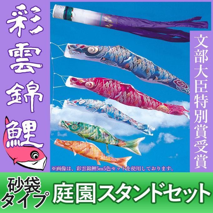 鯉のぼり マイホームセット 彩雲錦鯉 30号セット 庭園スタンドセット 鯉のぼり 渡辺鯉のぼり