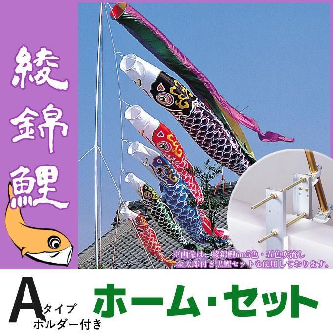 鯉のぼり ベランダ用 ホーム・セット 綾錦鯉 15号セット Aタイプホルダー付セット 渡辺鯉のぼり