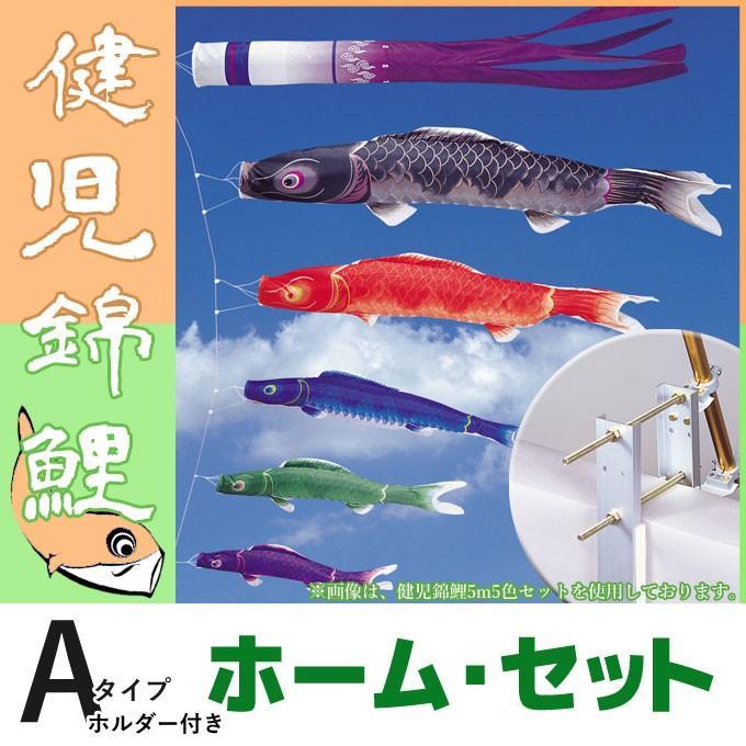 鯉のぼり ベランダ用 ホーム・セット 健児錦鯉 15号セット Aタイプホルダー付セット 渡辺鯉のぼり