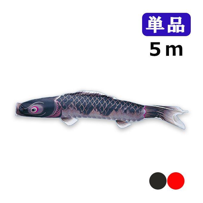 錦鯉のぼり 鯉単品 健児錦鯉 単品鯉5m 渡辺鯉のぼり 黒