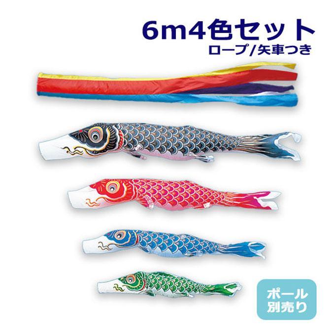鯉のぼり 大型セット 金寿鯉 6m4色7点セット 渡辺鯉のぼり