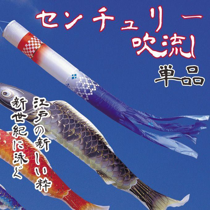 鯉のぼり センチュリー吹流し 単品吹流し6m 渡辺鯉のぼり