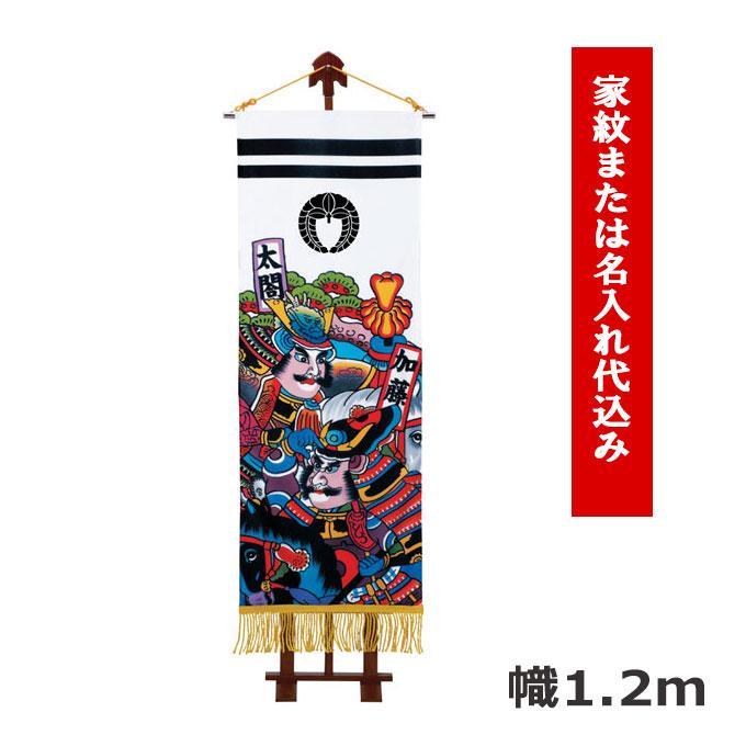 (名前旗)(室内飾り)ミニ座敷武者 太閤・加藤セット 飾り台付