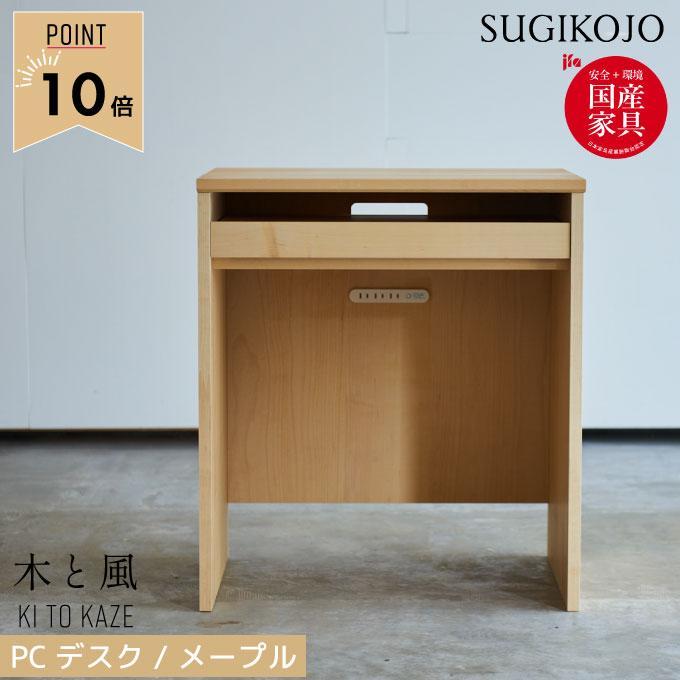 杉工場 国産 (木と風シリーズ) PCデスク メープル 木の風合いを感じる家具 すぎこうじょう sugi