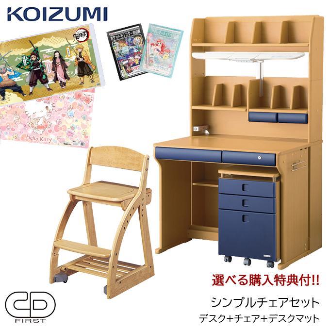 コイズミ 2020年度 学習机 CDファースト チェアセット 木製チェア板座セット 木製チェア板座セット 男の子 学習デスク CDM CD FIRST koizumi